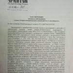 Заключение на действующую модель станка Нартова
